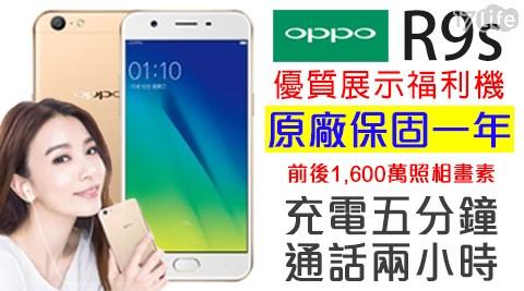 OPPO/R9S/5.5吋/雙卡/八核心/智慧型手機