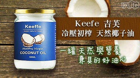 【吉芙Keffe】天然冷壓椰子油