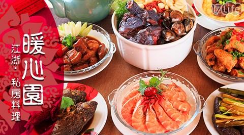 暖心園餐館-平假日500抵用卷方案/海鮮/蝦/江浙/中式/聚餐/熱炒/桌菜/東坡肉/雞