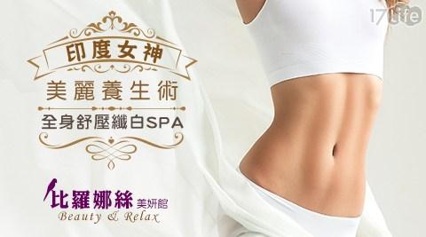 全身舒壓纖白SPA/美體/按摩/舒壓/spa/體雕/古印度手舞按摩