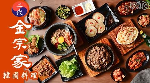 二代金宗家韓國料理-韓國料理吃到飽