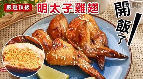 明太子雞翅/明太子/雞翅/爆卵/魚卵/去骨/去骨雞翅/爆卵雞翅/雞翅明太子