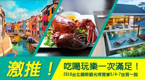 第12屆/台北/國際/觀光/博覽會/早鳥票/觀光博覽會/旅遊/預售