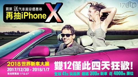 2018世界新車大展-豪華雙人套票/展覽/展演/車展/車
