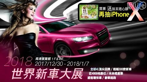 2018世界新車大展/車展/展覽/新車大展