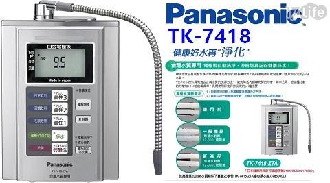 【Panasonic 國際牌】TK7418電解水機 (含標準安裝)