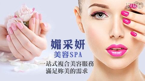 深層卸妝潔膚+深層粉刺清潔+毛孔緊緻+能量撥筋+玻尿酸精華導入+嫩白敷面