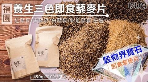 即食藜麥片/藜麥片/藜麥/即食/五穀/穀物/蛋白質/糧食/生酮/沖泡/健康