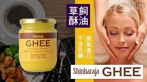 保健/Ghee草飼酥油/Shinharaja希加森林/進口/牛排