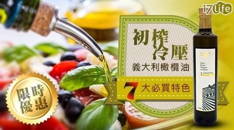 初榨冷壓橄欖油/義大利/素食/全素/植物油/FABBRI LUCCA費布里盧卡/進口/不飽和脂肪酸/抗氧化