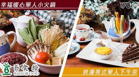 歡樂夢想國《百食繪》/假日/下午茶/輕食/百食繪/火鍋