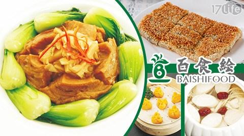 歡樂夢想國《百食繪》/合菜/組合餐/雙人/四人/中式