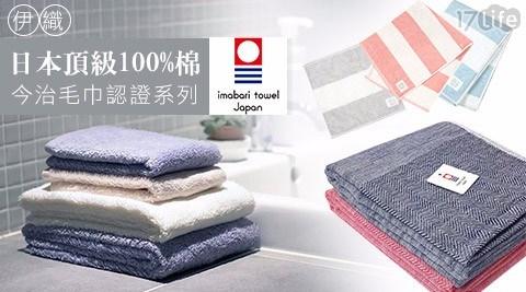 伊織/毛巾/今治毛巾/今治認證/浴巾/方巾/洗臉巾