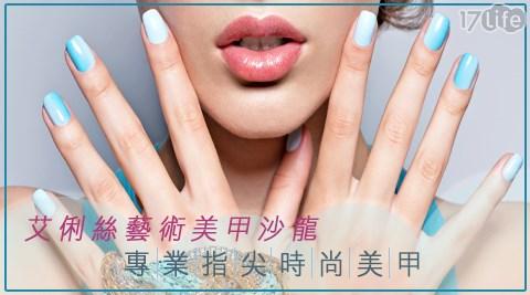 艾俐絲藝術美甲沙龍-凝膠美甲專案