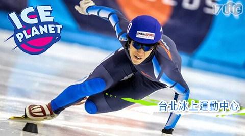冰星球planet台北冰上運動中心-溜冰優惠券/滑冰/花式溜冰/冰上曲棍/溜冰