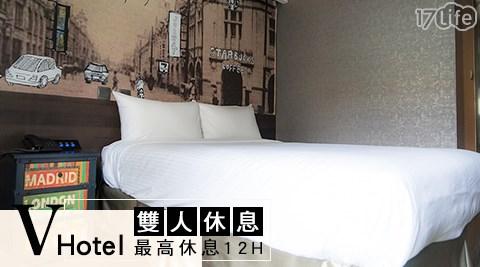 V Hotel/萬華/剝皮寮/相機街/西門町/西門站/紅樓