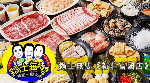 鍋士無雙《新莊富國店》-海陸火鍋饗宴
