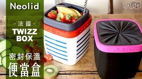 法國設計不用蓋子,旋轉即可密封的便當盒組,可微波及機洗,可保溫4小時,環保防漏不含BPA雙酚