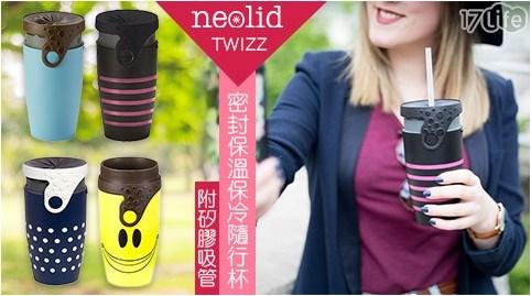 【Neolid】法國TWIZZ 環保密封扭扭保溫保冷隨行杯(附矽膠吸管