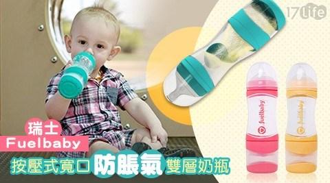 Fuelbaby/Fuelbaby奶瓶/防脹氣奶嘴/Teat 親乳型防脹氣奶嘴/奶粉補充盒