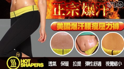 爆汗褲/機能褲/壓力褲/HOT SHAPERS/運動褲