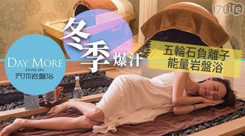 天沐岩盤浴/冬季爆汗/循環/熱能/負離子/連鎖美容