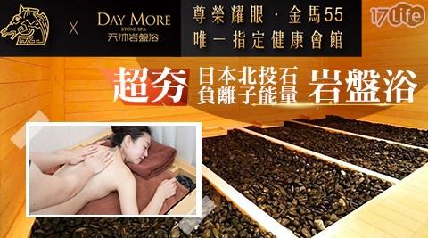 天沐岩盤浴會館-只要399元起,立即享受日本超夯北投石負離子能量岩盤浴