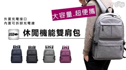 大容量/USB/休閒包/雙肩包/後背包