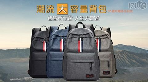 背包/後背包/防盜包/充電包/大容量背包