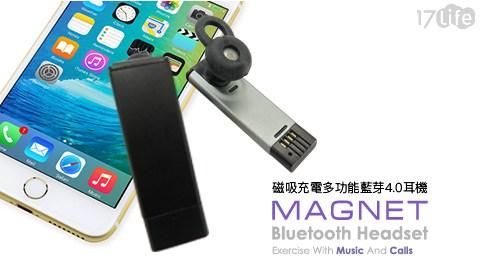 磁吸充電多功能藍牙耳機