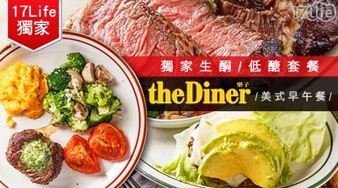 樂子 the Diner-生酮套餐/早餐/午餐/早午餐/生酮/西式/樂子/菲力/沙朗