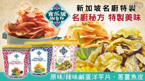 食樂坡/新加坡/餅乾/零食/蔥薑魚皮/魚皮/洋芋片/鹹蛋洋芋片/鹹蛋/辣味/原味/下午茶/下酒菜/馬鈴薯
