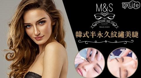 M&S韓式半永久紋繡美睫-美顏專案