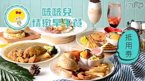 Hello/Bo/children/啵啵ㄦ/午午餐/抵用劵/早午餐