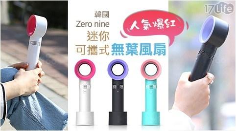 韓國Zero nine迷你可攜式無葉風扇/無葉風扇/Zero nine/韓國/風扇/夏季