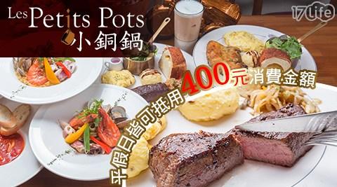 Les Petits Pots/小銅鍋/全店消費金額折抵!平假日皆可使用!