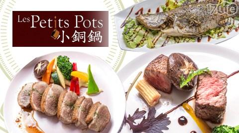Les Petits Pots/小銅鍋/平假日/台南/舒芙蕾/異國料理/聚餐/排餐