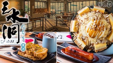 韓國人氣甜品,在地必品嚐美食,現在不必出國,即可吃到最道地的雪冰,多種口味選擇,裝置空間獨特舒適!