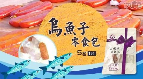 年節禮盒/年貨/烏魚子/一口/即食烏魚子/即食/零食/零嘴/過年
