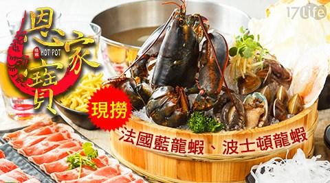 恩家寶精緻鍋物/藍龍蝦/波士頓龍蝦/鍋物/火鍋/龍蝦