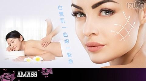 AMASS beauty&spa-美體/粉刺調理/亮顏/美容/美體/除粉刺/美白/按摩/SPA