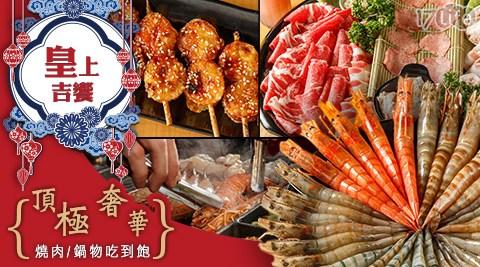皇上吉饗-頂級奢華燒肉/鍋物吃到飽/燒肉/烤肉/烤/火鍋/海鮮/自助吧/吃到飽/烤蝦/沙蜆/蛤蜊