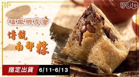 【福興鄉農會】傳統南部粽(10入/盒)