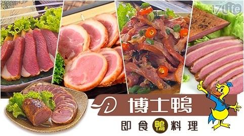 【博士鴨】宜蘭鴨肉達人-便利包鴨料理