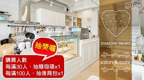 Diamond Heart salon & café-抵用金方案/消費折抵/咖啡/早午餐/帕里尼/panini