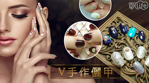 V手作儷甲-造型美甲/手足保養專案