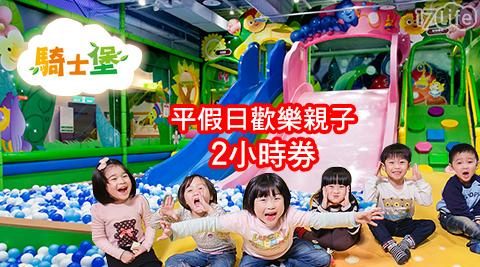騎士堡-平假日歡樂親子2小時券/兒童/遊樂園/孩童/童/玩/騎士堡/劵