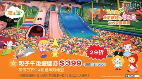 騎士堡/遊戲券/親子/兒童/球池/兒童樂園