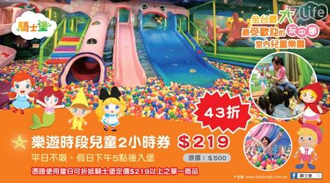親子/遊樂園/票券/兒童/騎士堡