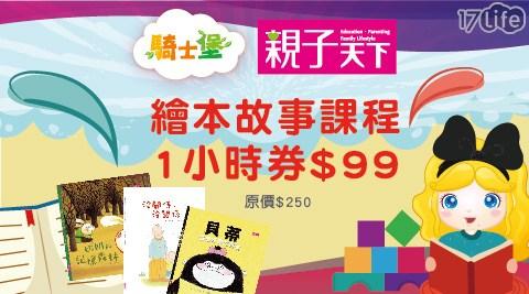 騎士堡/親子/兒童/遊樂園/孩童/童/玩/騎士堡/劵/故事繪本/親子天下/說故事